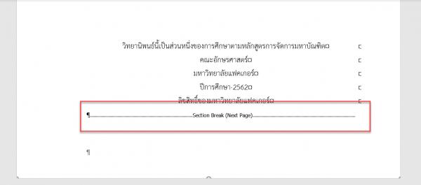 section_break